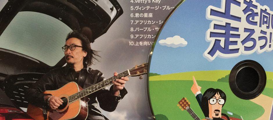 2016年12月4日シンガ-・ソング・ドライバー荒井寿彦、待望のファーストアルバム「上を向いて走ろう!」リリース