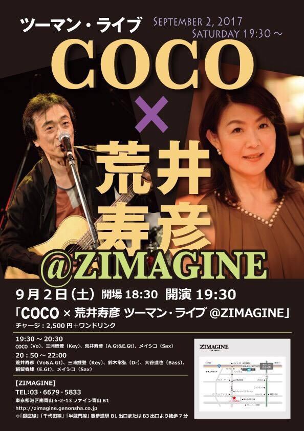 Coco&荒井寿彦 ツーマン・ライブ at 南青山ZIMAGINE 2017年9月2日(土)