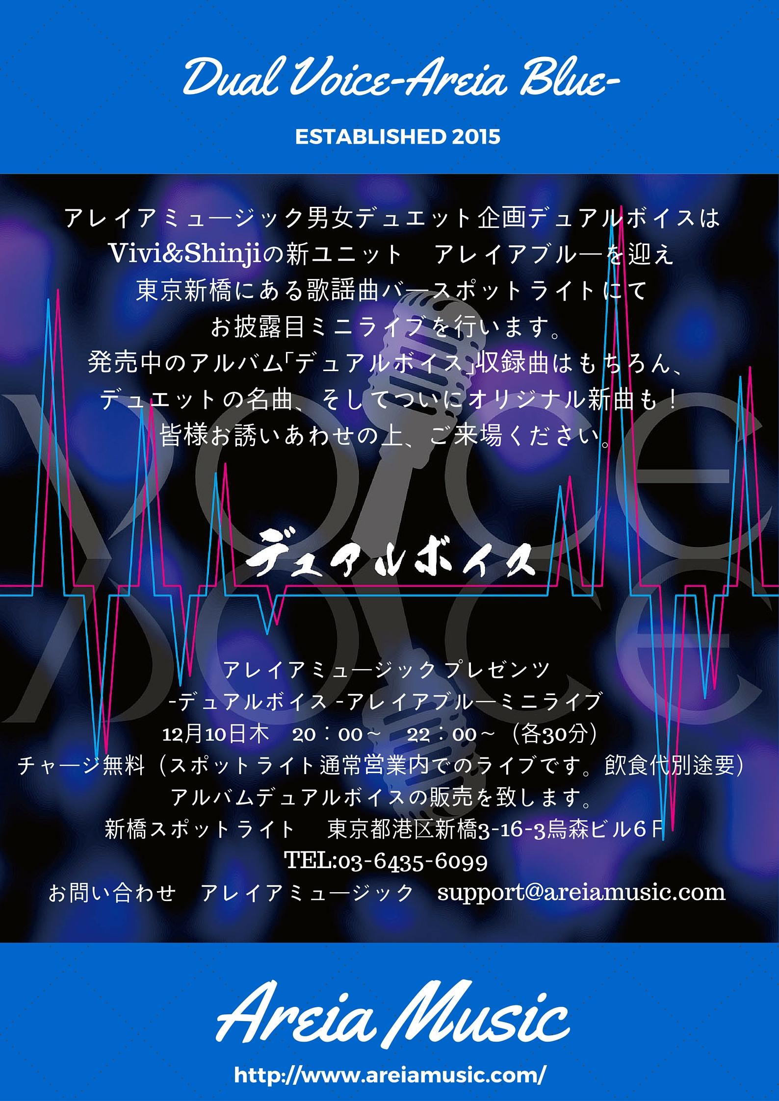 Areia Blueお披露目ライブ告知20151210