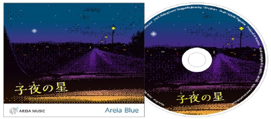 アレイアミュージック企画デュアルボイスユニット Vol.2 アレイアブルー Vivi&Shin ファーストシングル 子夜の星リリース!