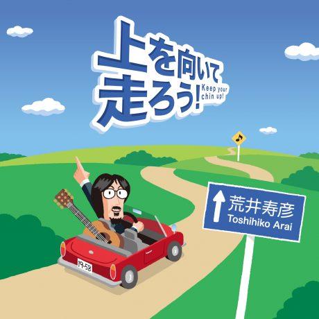 荒井寿彦ファーストアルバム 「上を向いて走ろう!」