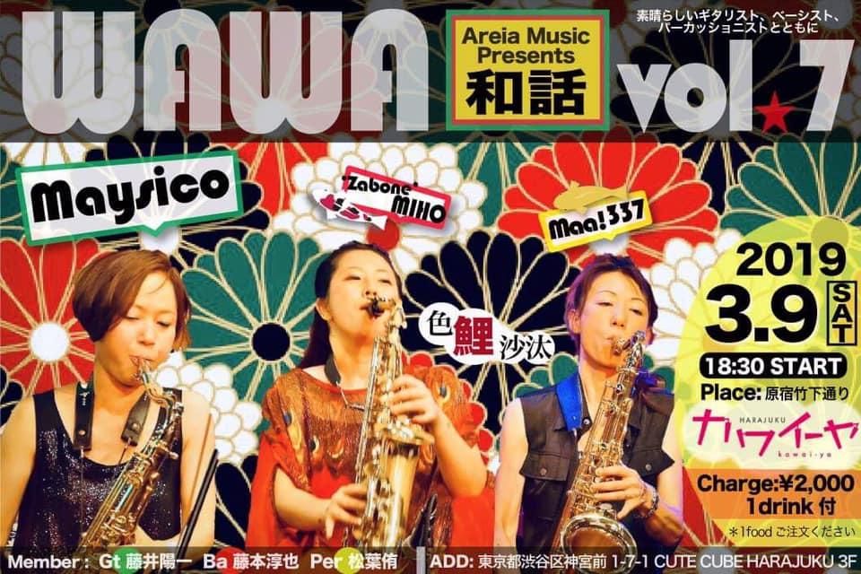 WAWA(和話)Vol.7
